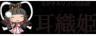 千葉耳かきリフレ専門店「 耳織姫(みみおりひめ)」公式ホームページ